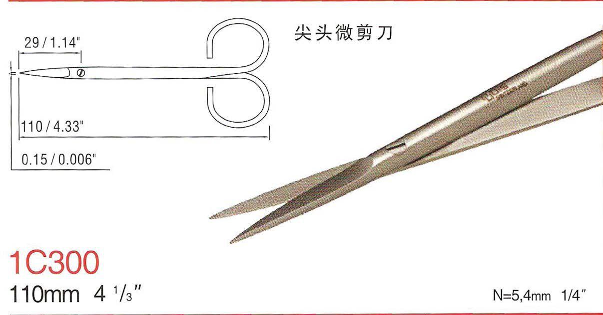 瑞士rubis微剪刀1C300